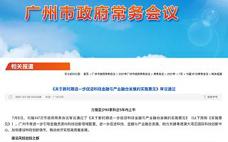 广州正式发文:鼓励创投公司上市
