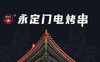 老北京烧烤品牌永定门电烤串完成天使轮融资,投资方为梅花创投和泰FUND
