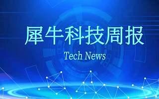 华为起诉Verizon侵权 工信部整治APP开屏弹窗 | 犀牛科技周报006期
