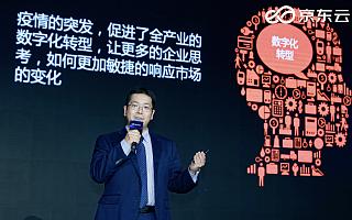 2021京东云峰会毕马威:企业数字化转型将呈现双模形态
