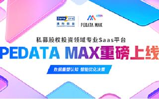 清科创业重磅发布创投行业SaaS平台PEdataMAX,全新助力募投管退