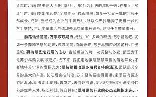 张近东:零售是一场没有终点的马拉松,未来很远