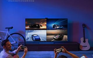 雷鸟科技在TCL智屏推出四路投屏功能,解锁客厅开黑新模式