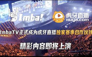 虎牙与imbaTV达成独家赛事合作,持续扩增电竞赛事版权布局