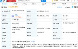 圆通速递于柳州成立两家新公司,注册资本均3000万