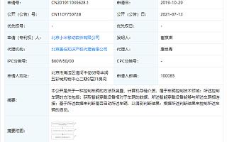 """小米""""控制车辆""""相关专利获授权,属车辆控制技术领域"""