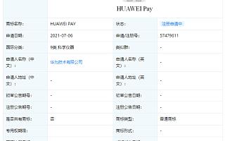 """大公司动态∣华为申请""""HUAWEI PAY""""商标;小米诉争米家商标被驳回"""
