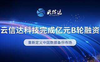 斩获亿元B轮融资,云信达重新定义中国数据备份市场