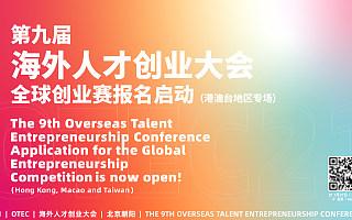 """第九届海外人才创业大会(OTEC2021)""""全球创业赛"""" 港澳台地区专场,诚邀你的参与!"""