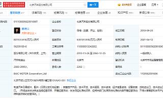 北京汽车确认拟回归A股主板上市