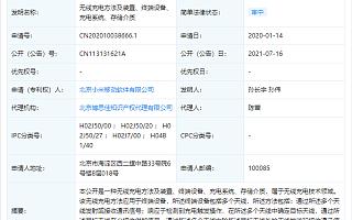 """小米公开""""无线充电方法""""相关专利"""