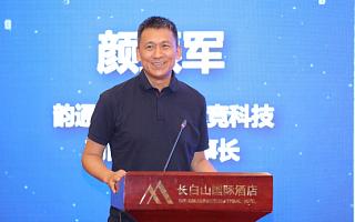 电竞产业孵化网络在北京发布
