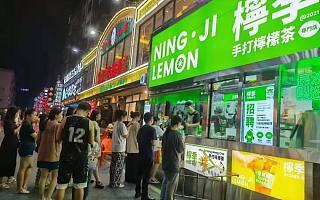 """获字节投资、火遍长沙,柠季成最大""""黑马""""?"""