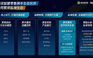 """腾讯智慧零售发布 """"千域计划"""",共建私域繁荣生态"""
