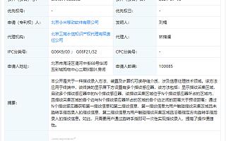 大公司动态∣腾讯申请微博商标;莆田多人售卖假货被判刑
