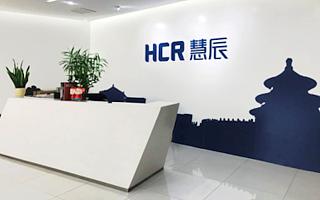 """""""一云两数""""品牌战略升级,HCR慧辰逐梦数字化的星辰大海"""