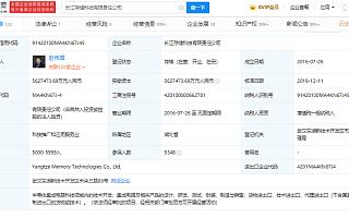 长江存储:运营正常,不受紫光集团破产重整直接影响