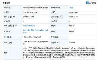 华为公开识别高铁上的终端设备方法专利