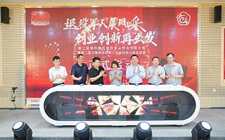 """上海浦东为退役军人启动""""创业创新""""赛道 鼓励再出发"""