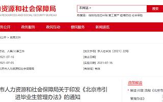 北京加入抢人大战:用人单位可引进毕业生,大学生创业者可申请户口