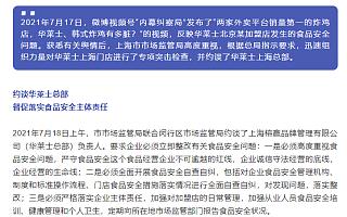 因食品安全问题,华莱士被上海市场监管局约谈