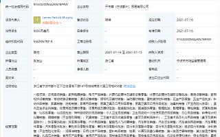 Costco开市客成立贸易公司,注册资本9000万美元