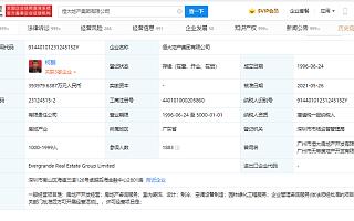 恒大地产集团发布声明,将依法起诉广发银行宜兴支行