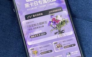 """考拉海购上线""""鲜花定制""""服务,七夕前加码会员权益"""