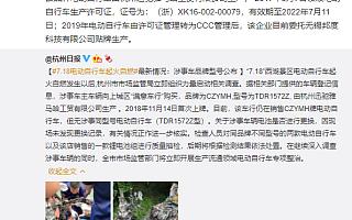 杭州爆燃电动车涉事车品牌型号公布,公司系失信企业