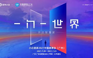 """创米小白2.0品牌焕新,""""小白慧家""""进击广州建博会热招城市合伙人"""