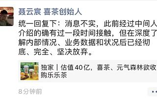 喜茶被传收购乐乐茶,创始人聂云宸予以否认