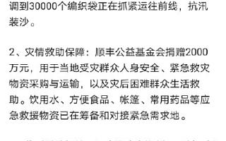 顺丰捐赠2000万元,支援河南防汛救灾