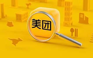 美团捐款1亿元驰援河南,免费开放郑州仓库63万件生活物资