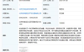 美团订单推荐相关专利获授权,可解决无法取消订单导致用户体验差的问题