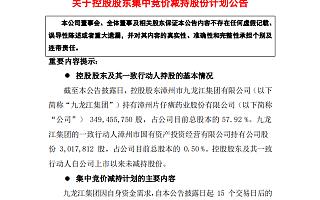 片仔癀今日跌超8%:控股股东拟套现30亿
