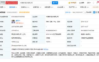 中原银行:郑州地区客户本月个人贷款还款日延长至7月28日