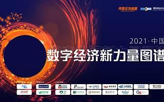 2021中国数字经济新力量图谱评选启动——寻找中国科技创新的未来引擎