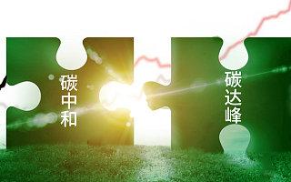 """山东青岛成立百亿规模绿色基金,为碳中和提供""""创投样板"""""""