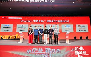 """重构全球的商业格局!XTransfer """"外贸生态+"""" 战略合作伙伴正式签约"""