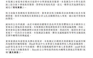 大山教育:因郑州暴雨自营教学中心暂时关闭,计划扩科