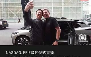 贾跃亭昨晚现身,车还没量产的FF上市了:市值290亿