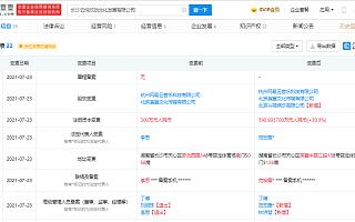 地球娱乐关联公司投资云悦欣动,后者股东含网易云音乐