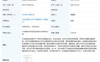 华为公开自动驾驶测量积水深度专利