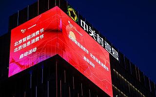2021北京信息消费节开幕,网易有道词典笔k3亮相启动仪式