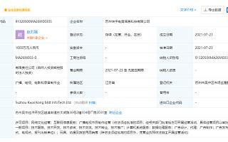 快手关联公司成立电竞公司,注册资本1000万