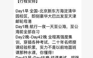 新东方回应暑期集训营45天收费近22万