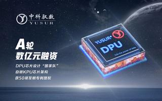 DPU芯片设计公司中科驭数完成数亿元A轮融资,华泰创新领投