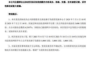 獐子岛大股东3000万股将被司法拍卖