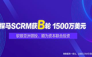 【猎云网首发】探马SCRM获软银亚洲领投、顺为资本联合投资1500万美元B轮融资