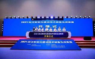 亮相2021全国政法装备展,欧科云链链上天眼引领中国区块链安全赛道